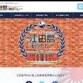 江田島海自カレー公式ホームページ